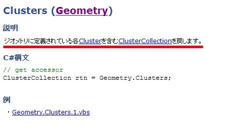 Sdkg_clustersproperty